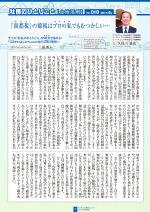 わく夢2014年6月【土地活用】