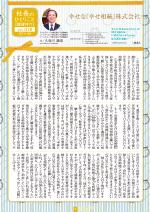 わく夢2014年6月【賃貸経営】