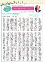 わく夢2014年6月号