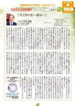 わく夢2014年7月号【高齢者住宅】