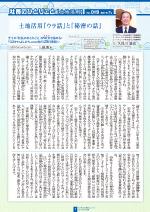 わく夢2014年7月号【土地活用】