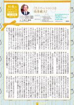 わく夢2014年7月号【賃貸経営】