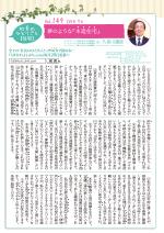 わく夢2014年7月号