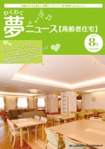 わく夢2014年8月号【高齢者住宅】