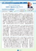 わく夢2014年8月号【土地活用】