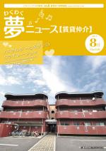 わく夢2014年8月号【賃貸経営】