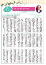 わく夢2014年8月号