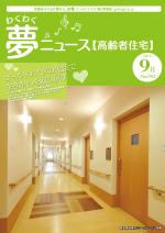 わく夢2014年9月号【高齢者住宅】