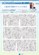 わく夢2014年9月号【土地活用】