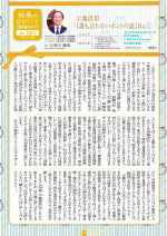 わく夢2014年9月号【賃貸経営】