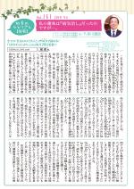 わく夢2014年9月号