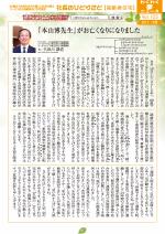 わく夢2015年10月号【高齢者住宅】