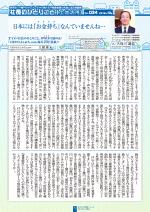 わく夢2015年10月号【土地活用】