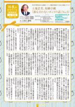 わく夢2015年10月号【賃貸経営】