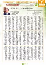 わく夢2015年11月号【高齢者住宅】
