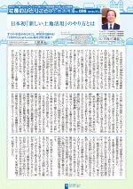 わく夢2015年11月号【土地活用】