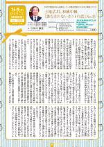 わく夢2015年11月号【賃貸経営】