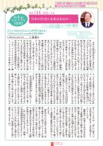 わく夢2015年11月号