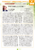 わく夢2015年12月号【高齢者住宅】