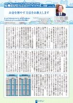 わく夢2015年12月号【土地活用】