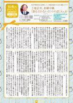 わく夢2015年12月号【賃貸経営】