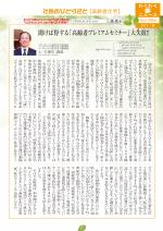 わく夢2015年1月号【高齢者住宅】
