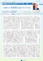 わく夢2015年1月号【土地活用】