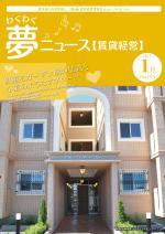 わく夢2015年1月号【賃貸経営】