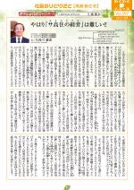 わく夢2015年2月号【高齢者住宅】