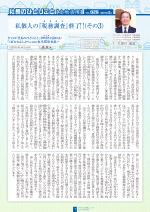 わく夢2015年2月号【土地活用】