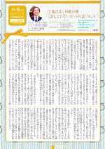 わく夢2015年2月号【賃貸経営】