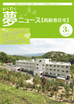 わく夢2015年3月号【高齢者住宅】