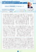わく夢2015年3月号【土地活用】