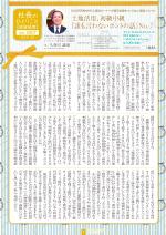 わく夢2015年3月号【賃貸経営】