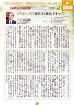 わく夢2015年4月号【高齢者住宅】