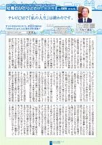 わく夢2015年4月号【土地活用】