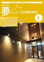 わく夢2015年4月号【賃貸経営】