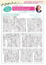 わく夢2015年4月号
