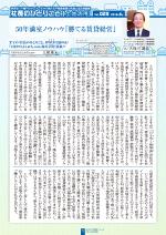 わく夢2015年5月号【土地活用】