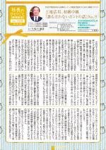 わく夢2015年5月号【賃貸経営】