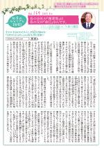 わく夢2015年5月号