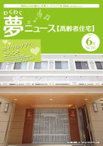 わく夢2015年6月号【高齢者住宅】