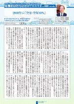 わく夢2015年6月号【土地活用】