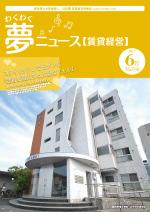 わく夢2015年6月号【賃貸経営】