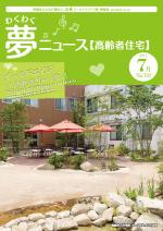 わく夢2015年7月号【高齢者住宅】