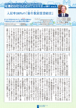 わく夢2015年7月号【土地活用】