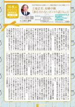わく夢2015年7月号【賃貸経営】