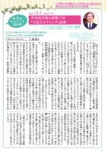 わく夢2015年7月号