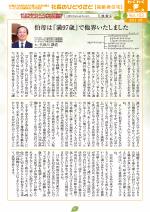 わく夢2015年8月号【高齢者住宅】