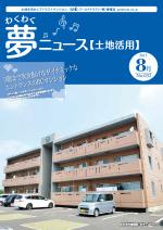 わく夢2015年8月号【土地活用】